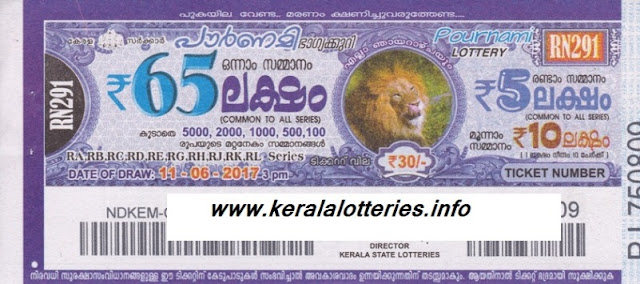 Previous 10 pournami lottery result