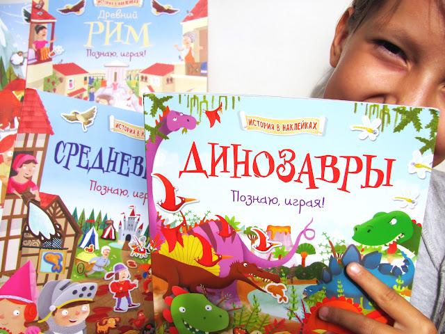 детские книжки по истории
