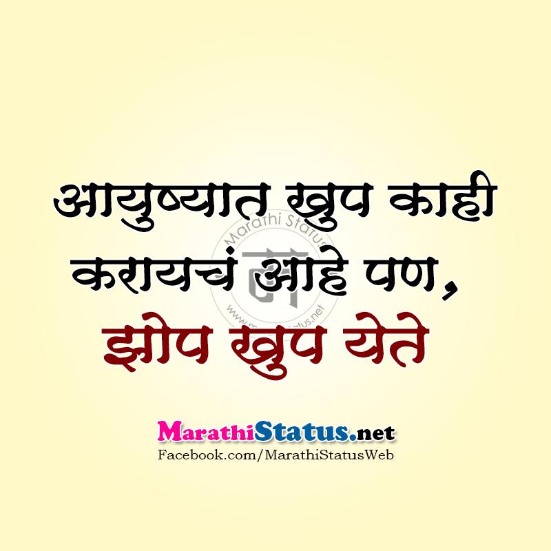 marathi Humor status DP