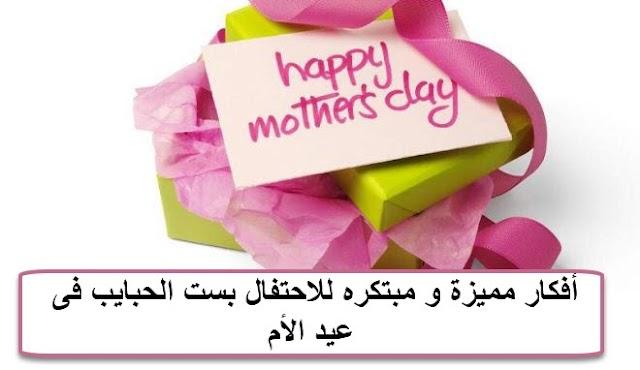 أفكار مميزة و مبتكره للاحتفال بست الحبايب فى عيد الأم