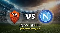 نتيجة مباراة نابولي وروما اليوم 05-07-2020 الدوري الايطالي