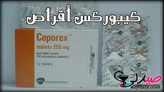 دواء كيبوركس كبسول