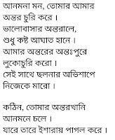 Anmona Mon Lyrics Habib Wahid