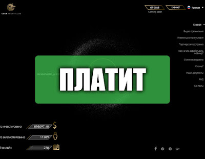 Скриншоты выплат с хайпа ccc8.co