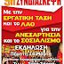 Ιωάννινα:Εκδήλωση του ΚΚΕ (μ-λ)