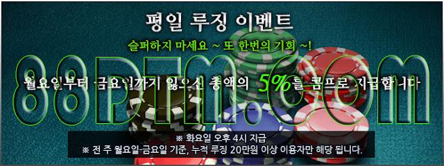 온카지노 콤프 www.88dtm.com