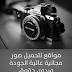 مواقع لتحميل صور عالية الجودة مجانا