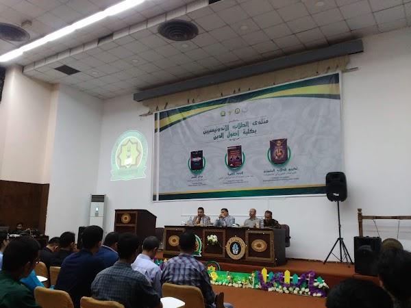 Silaturahmi Akbar Mahasiswa Fakultas Ushuluddin dan Festival Buku Masisir Bersama PMIK