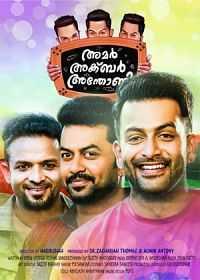 Full Movie Amar Akbar Anthony Malayalam 300mb DVDScr Free