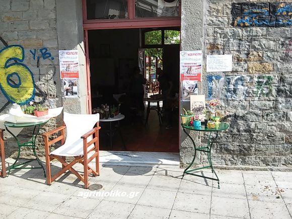 Αποτέλεσμα εικόνας για agriniolike bazaar