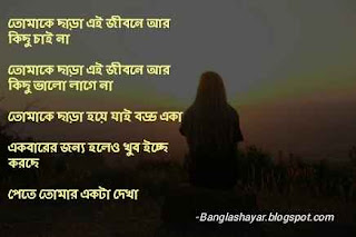 Bangla miss you quotes, Bangla miss you kobita, Bangla miss you sms, Miss you bangla pic, Bangla miss u sms gf