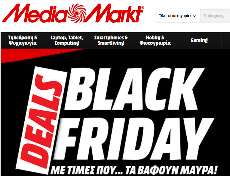H Media Markt έκανε… «το δικό της» και στη Black Friday! Αντί για μία ημέρα  οι προσφορές της είναι διαθέσιμες για τέσσερις και συγκεκριμένα από Πέμπτη  24 ... 1a8e5948b7a