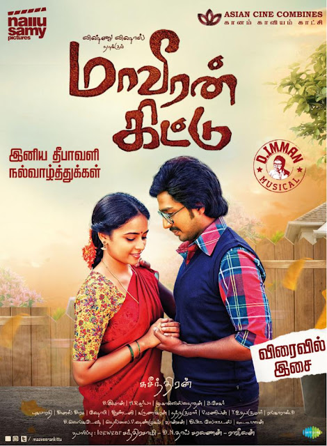MaaveeranKittu Movie Latest Posters | DImman | SriDivya | VishnuVishal