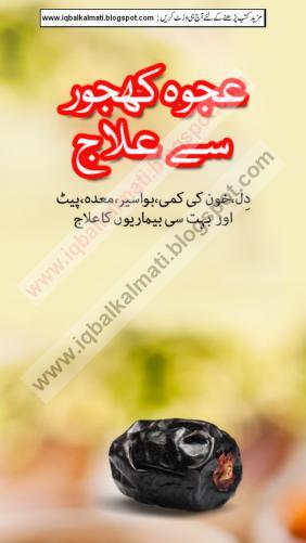 Ajwa Khujoor se Ilaaj Urdu PDF Hikmat Book