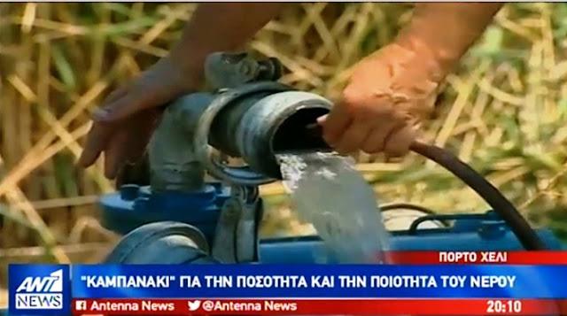 «Κραυγή αγωνίας» για το νερό στη Νότια Αργολίδα - Σε πέντε χρόνια θα λέμε το νερό νεράκι (βίντεο)