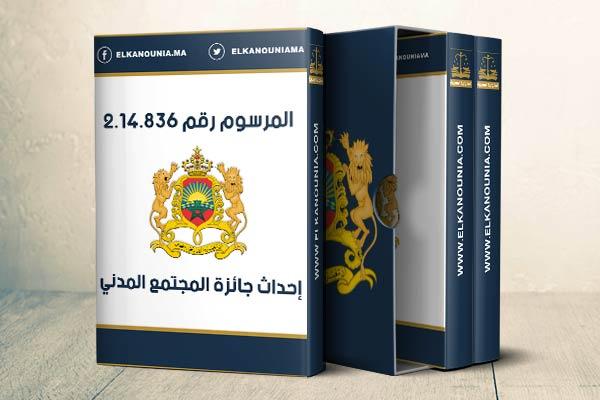 قانون إحداث جائزة المجتمع المدني