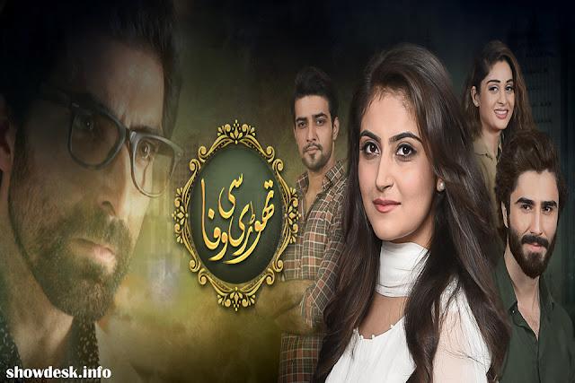 Thori Si Wafa OST Lyrics On Hum TV | Upcoming Pakistani Drama