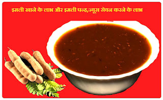 How to make tamarind juice?