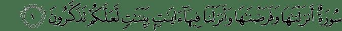 Surat An Nur ayat 1