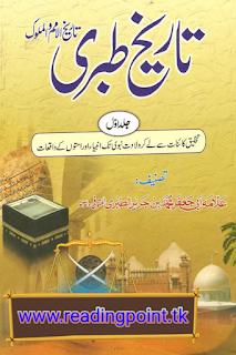 Islamic history book tareekh e tabri PDF free download in urdu
