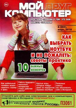 Читать онлайн журнал<br>Мой друг компьютер (№6 2018)<br>или скачать журнал бесплатно