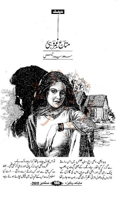 Free download Matah umer wohi novel by Sadia Raees pdf