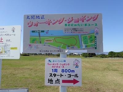 淀川河川公園太間地区 ウォーキング・ジョギング 800mたいまコース