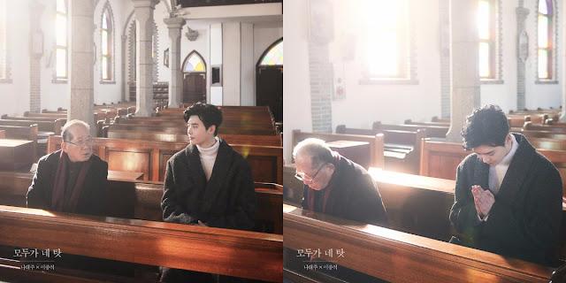 李鍾碩與詩人羅泰柱推出詩集《都是你的錯》