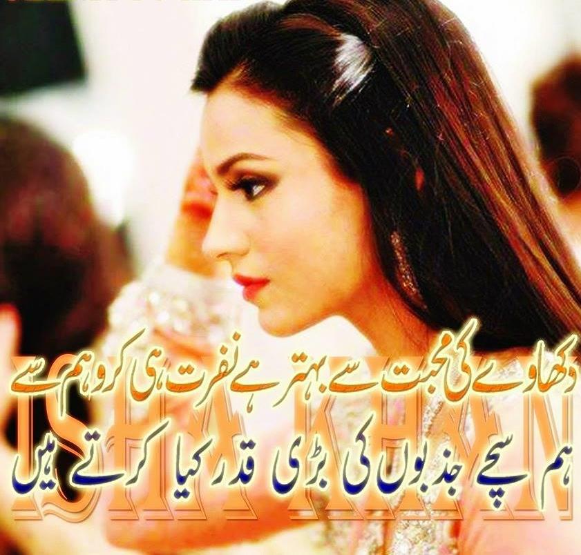 URDU HINDI POETRIES: Urdu Sad Love Poetry, Urdu Sad Love