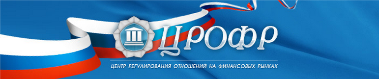 Фонд ЦРОФР