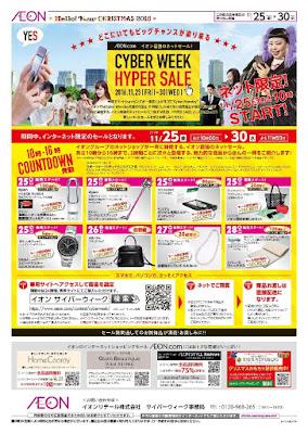 11月25日(金)〜30日(水) CYBER WEEK HYPER SALE