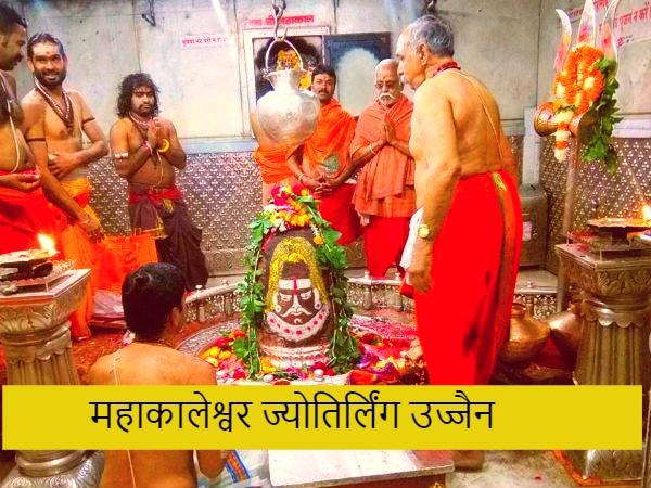 महाकालेश्वर ज्योतिर्लिंग उज्जैन , Mahakaleshwar mandir Ujjain, Mahakaleshwar Temple Ujjain
