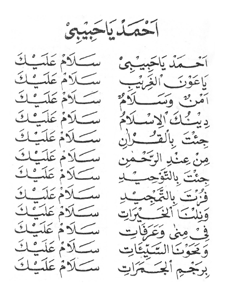 Lirik Ahmad Ya Habibi  Gema Rindu