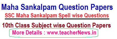 Vijaya Sadhana Spell 1/ 2/ 3/ 4 Question Papers Subject/ Medium wise Timetable 2019