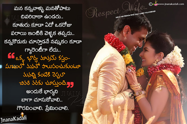 telugu relationship quotes, famous wife and husband relationship quotes, inspirational words on wife and husband relationship