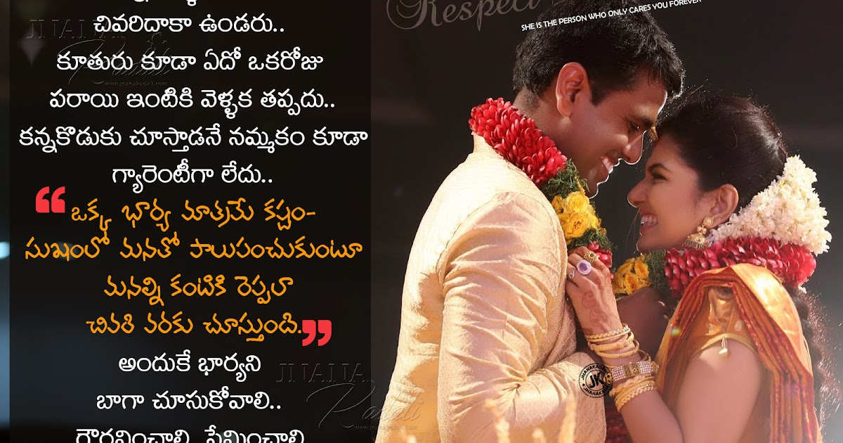 Best Telugu Wife And Husband Relationship Messages With Couple Hd