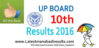 upmsp 10th result 2016 up board x class results 2016, up 10th class result 2016, up high school 10th result 2016