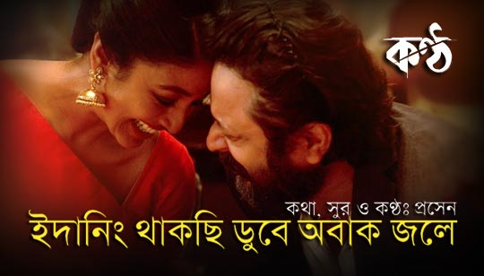 Obak Jole Song by Prasen from Konttho Movie Cast Is Shiboprosad Mukherjee And Paoli Dam