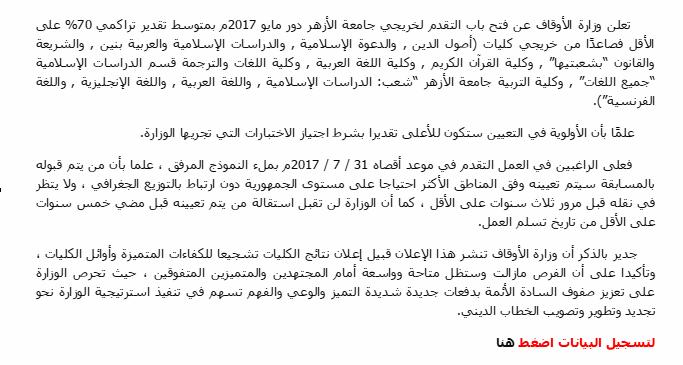 فتح باب التقديم والتسجيل - وظائف وزارة الاوقاف لجميع المحافظات حتى 31 / 7 / 2017 - تقدم الان