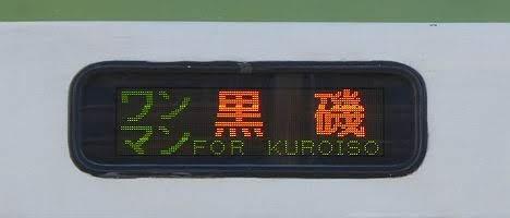 東北本線 ワンマン 黒磯行き5 キハ110系