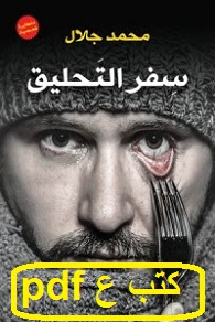 تحميل كتاب سفر التحليق pdf محمد جلال