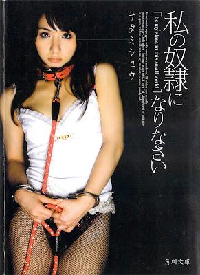[Novel] 私の奴隷になりなさい [Watakushi no Dorei ni Narinasai] Raw Download