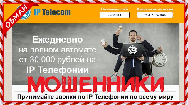 [Лохотрон] Платформа IP Telecom – заработок на IP телефонии ipsphone.tk Отзывы