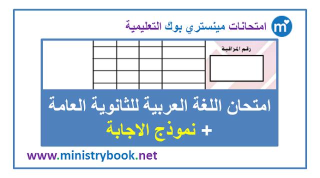 امتحان اللغة العربية للثانوية العامة 2019