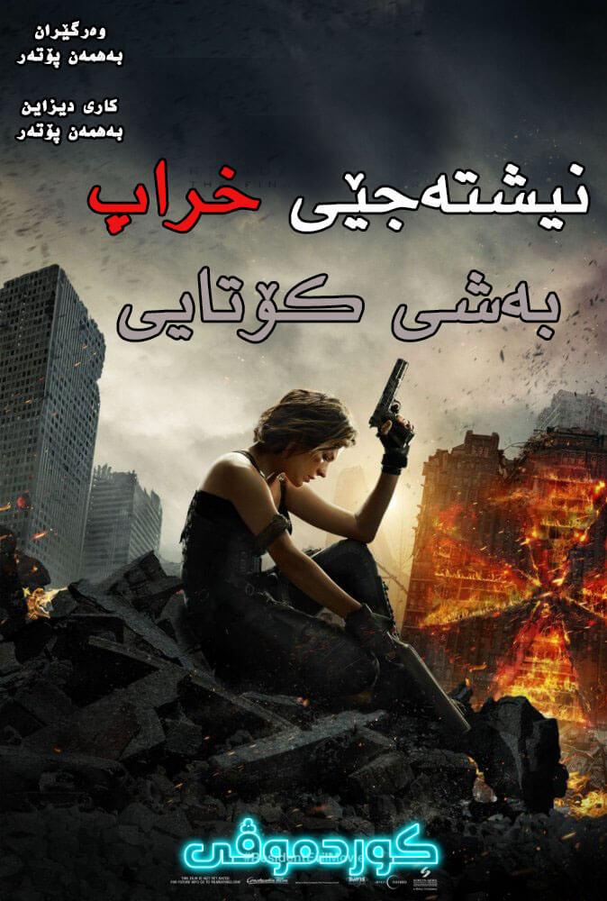 فلیمی ژێرنوسی کوردی  Resident Evil: The Final Chapter 2016
