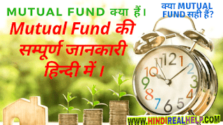 Mutual funds ki jankari