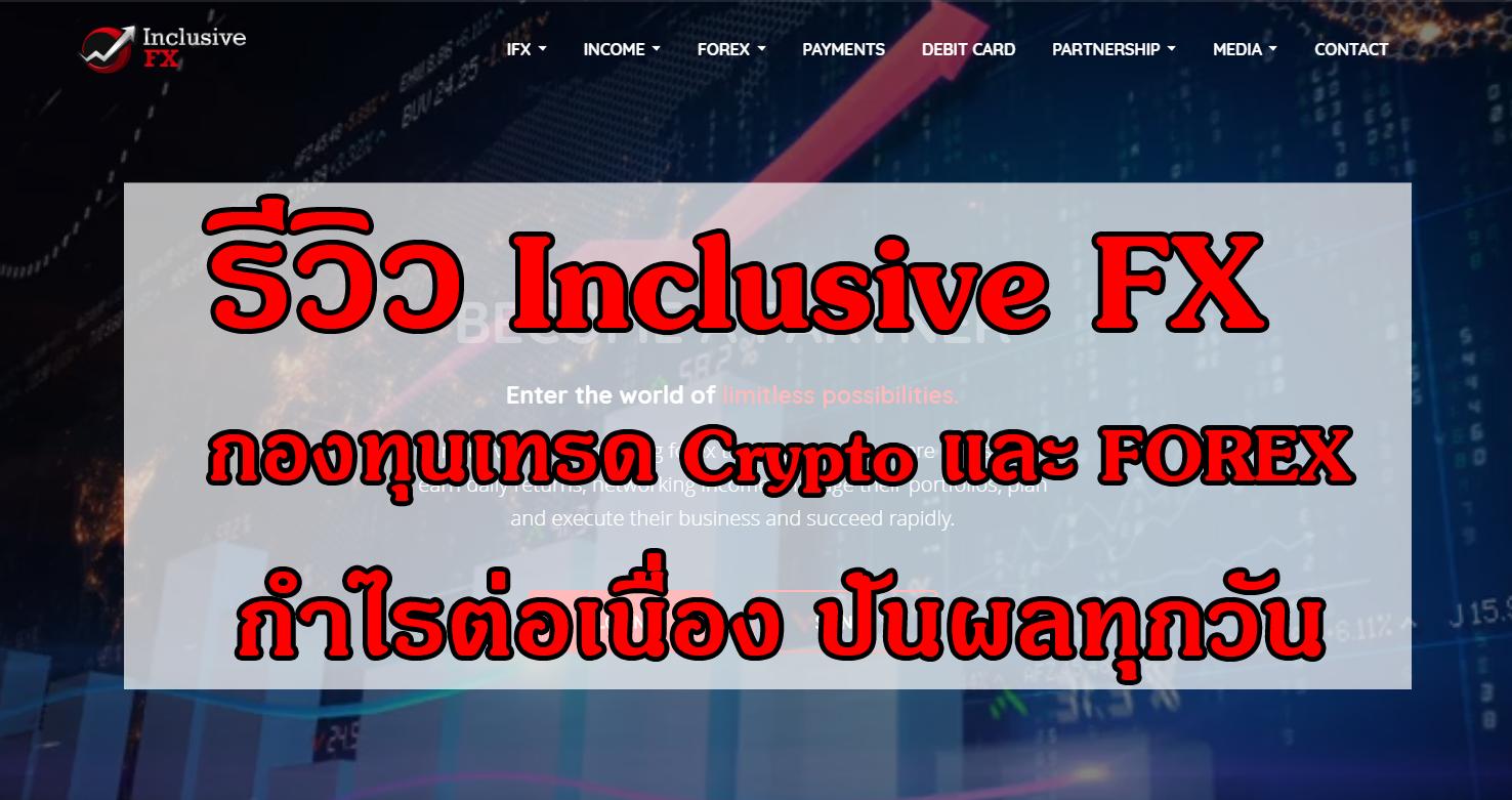 Inclusive forex