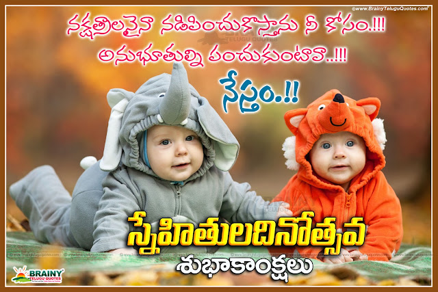 This year Friendship day is on 8th August, Here is Best telugu Friendship day quotes, Friendshipday Quotes in telugu with hd wallpapers, snehitula roju kavithalu, snehitula dinotsava shubhaakankshalu, Best telugu Friendship Day wallpapers greetings, Best Friendship day wishes in telugu, Nice top telugu friendship day quotes with beautiful wallpapers, Latest friendship day Quotes in telugu, Quotes on Friendship day for face book whatsapp tumblr and google plus, Latest Trending telugu friendshipday quotes.