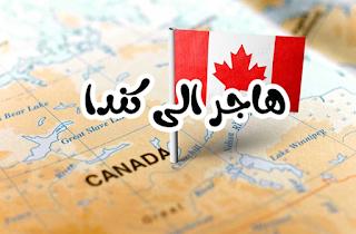 كندا بحاجة  الى 40 الف مهاجر سنويا + كيف تقوم بالتسجيل