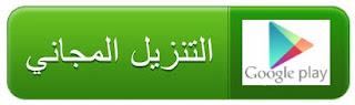 tahmil al3ab